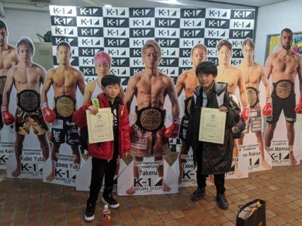 2020年1月19日(日)K-1アマチュア 全日本大会予選