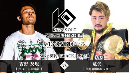 2020年9月13日(日) KNOCK OUT CHAMPIONSHIP 竜矢出場結果