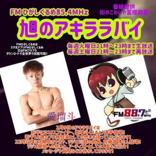 2月9日(火)【植松 愛瑠斗】選手がラジオ出演しました(^^)/