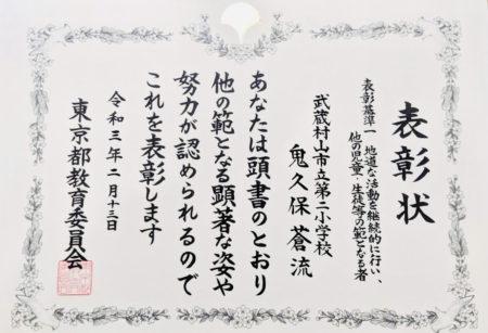 東京都表彰 小学5年生 鬼久保蒼流