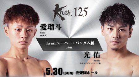 2021年5月30日(日)Krush125 植松愛瑠斗選手のプロ第3戦目決定
